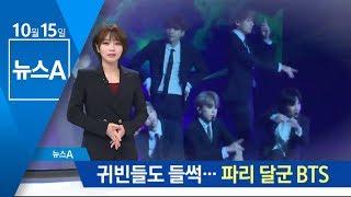 후끈했던 파리의 밤…BTS 등장에 귀빈들도 '들썩' | 뉴스A