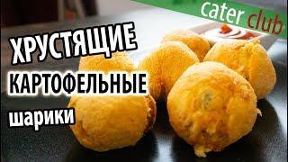 Картошка с сыром.  Хрустящие шарики