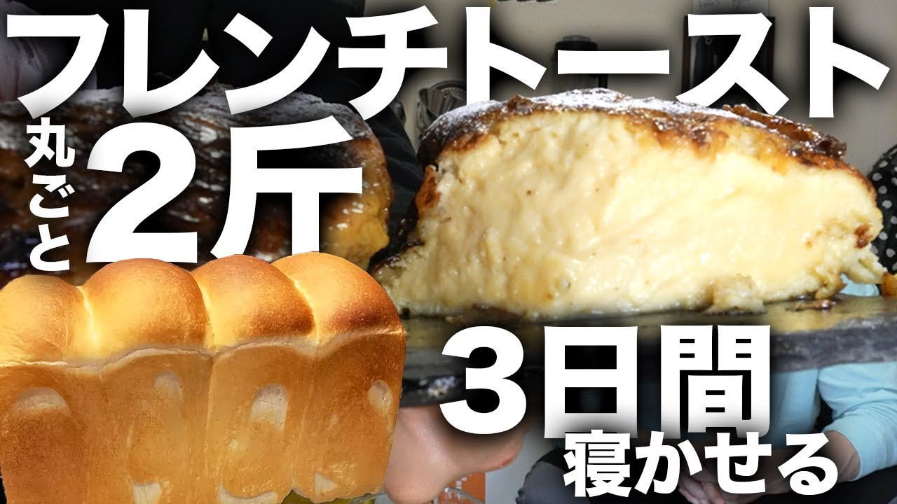 【3日間漬け込む!】超とろとろ2斤丸ごとフレンチトースト!