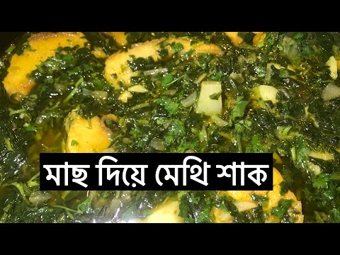 Fenugreek Leaves Curry || Fenugreek Leaves With Fish Curry Recipe