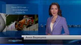 Программа Космонавтика от 8 июня 2013 года