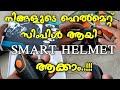 ഇനി സിംപിൾ ആയി Helmet Smart ആക്കാം...!!! 😎😎