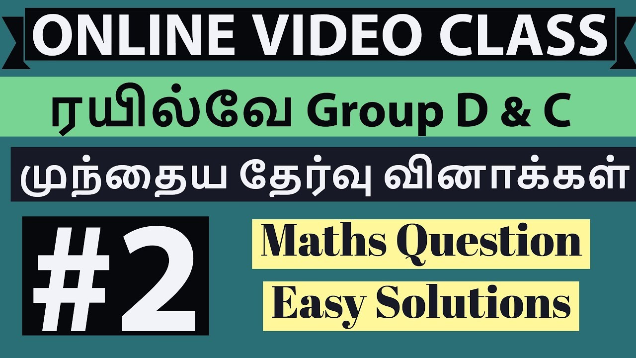 RRB Group D Previous Year Maths Questions | Railway Exam 2018