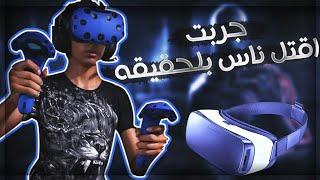 أرعب لعبة في عالم الالعاب😱!!|نظارت الواقع الإفتراضي|وصار الي صار!🔥 HTC Vive