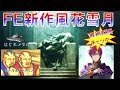 【FEH】♯370 FEシリーズ新作 『風花雪月』映像公開記念ちょっと覗き見!戦禍報酬チェック!
