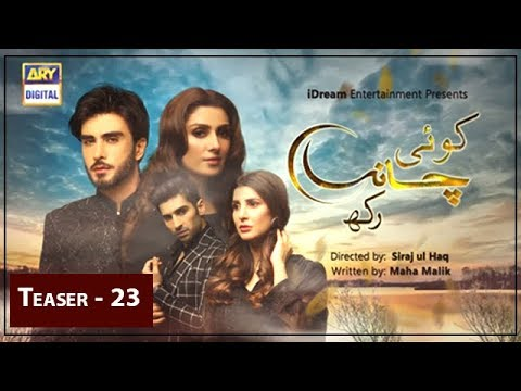 Koi Chand Rakh Episode 23 | Teaser | - ARY Digital Drama