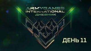 Дневники АРМИ-2018. День 11