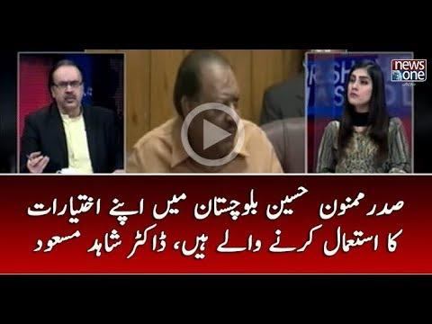 #MamnoonHussain #Balochistan Main Apnay Iktiyaraat Ka Istimaal Karny waly Hai n  Dr Shahid Masood