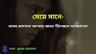 Sad love story/shayari in Bengali with voice