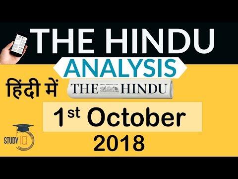 1 October 2018 - The Hindu Editorial News Paper Analysis - [UPSC/SSC/IBPS] Current affairs