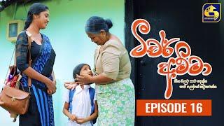 Teacher Amma    Episode 16 ll ටීචර් අම්මා ll 06th JULY 2021 Thumbnail