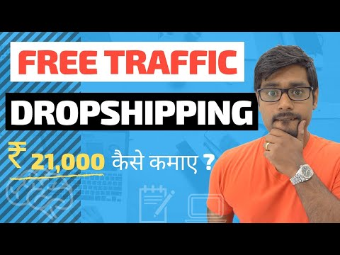 "₹21,000 Per Month With ""Free Traffic"" For Shopify Dropshipping (Hindi) thumbnail"