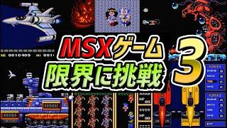 [パソコンのレトロゲーム MSX編] MSXの性能を超えたゲーム PART-3 (The Games That Pushed The Limits Of The MSX Part3)