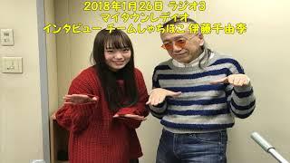 JUMPMAN 全国キャンペーン 宮城県 2018年1月26日 インタビューO.A ラジ...