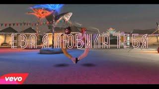 Винтаж - Ева любила тебя ( клип Avakin life)
