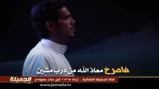 إني أخاف الله رب العالمين   الشيخ عبد الواحد المغربي   قناة الجميلة