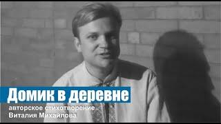 """Михайлов Виталий - """"Домик в деревне"""" (авторское стихотворение)"""
