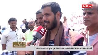 موظفو شركة النفط يواصلون احتجاجاتهم للأسبوع الثاني ضد تدخلات مصافي عدن