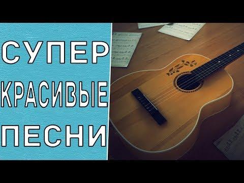 Красивые и Простые Песни на Гитаре с Аккордами Для Новичков (Часть 2)