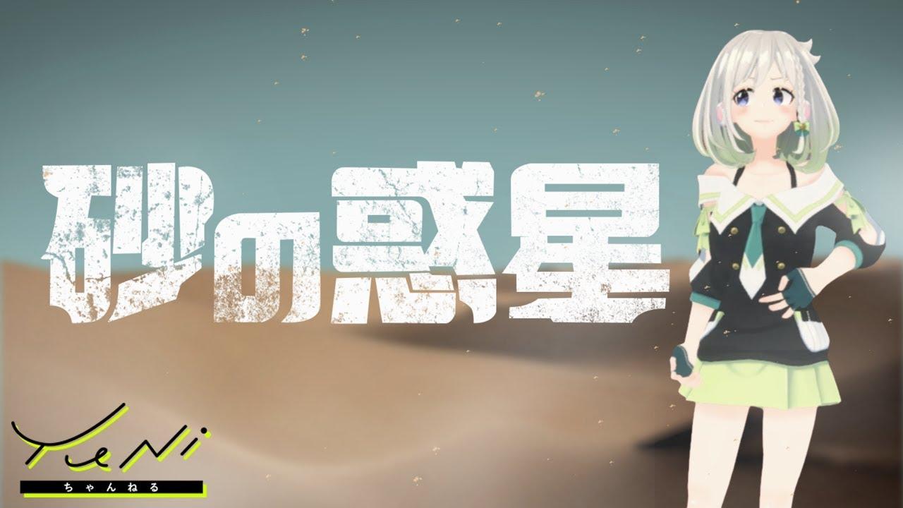 砂 の 惑星