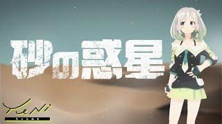 【早口苦戦】砂の惑星 歌ってみた - YuNi thumbnail