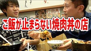 【肉のヤマキ商店】無限ライスの炭火焼肉定食がとにかく旨すぎてリピート確定!