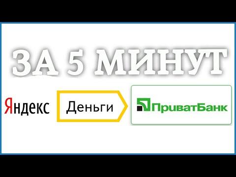 Перевод денег с Яндекс Деньги на Приват24.Онлайн 2020год.