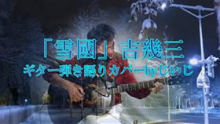「雪國」吉幾三 ギター弾き語りカバー BY じいじ