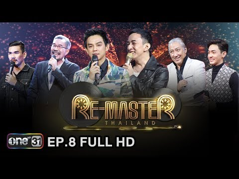 Re-Master Thailand | EP.8 (FULL HD) | 7 ม.ค. 61 | one31