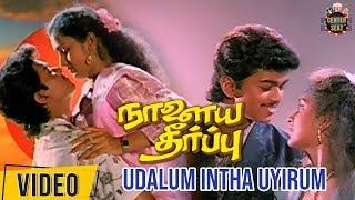 Udalum Intha Uyirum Hd video song download [1992 ]   Naalaiya Theerppu   Vijay, Keerthana