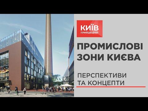 Житло, чи креативні простори - перспективи промислових зон столиці #КиївПрийдешній