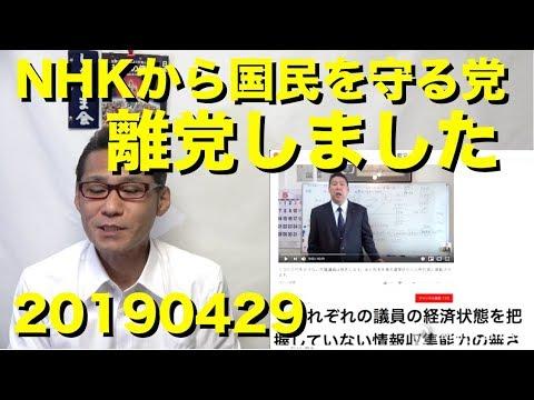 NHKから国民を守る党から離党しました20190429