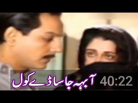 Aa Beh Ja Sade Kol HD Singer Maratab Ali Pakistani Song