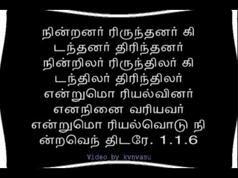 Tamil Padal -Thiruvaimozhi Mudhal pathu - Azhwargal Aruliyathu - Ulaga Tamil - A must for all