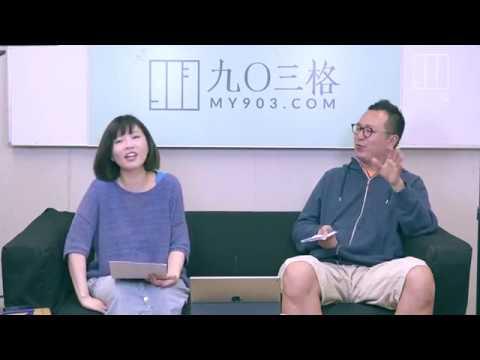 【903格】日研系對談-《中學聖日記》有村架純轉行做老師?