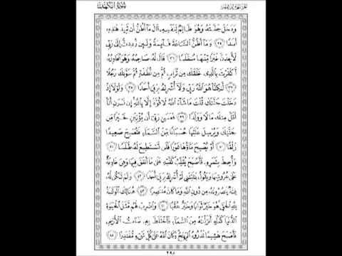 Sourate al kahf (18) _ yahya hawwa