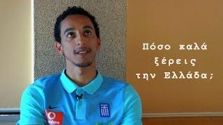 Κάρλος Ζέκα, πόσο καλά ξέρεις την Ελλάδα;