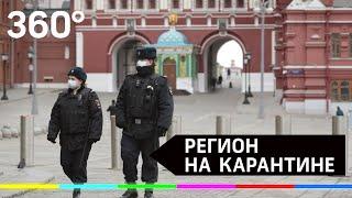 Как соблюдается карантин на улицах Москвы и Подмосковья