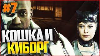 INJUSTICE 2 Прохождение на русском #7 - ЖЕНЩИНА-КОШКА И КИБОРГ