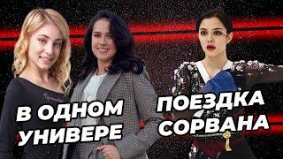 Косторная и Загитова поступают в один вуз Медведева не поедет на Олимпиаду в Японию
