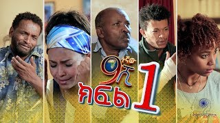 Ethiopia: ዘጠነኛው ሺህ ክፍል 1  - Zetenegnaw Shi Drama Part 1