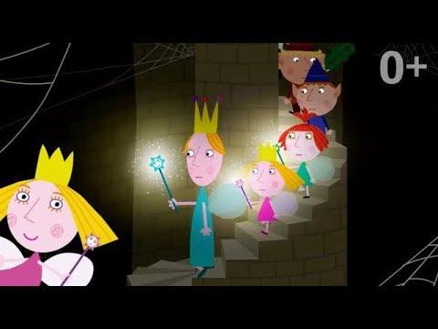Маленькое королевство Бена и Холли - Праздник  - Серия 50 | Мультики для детей