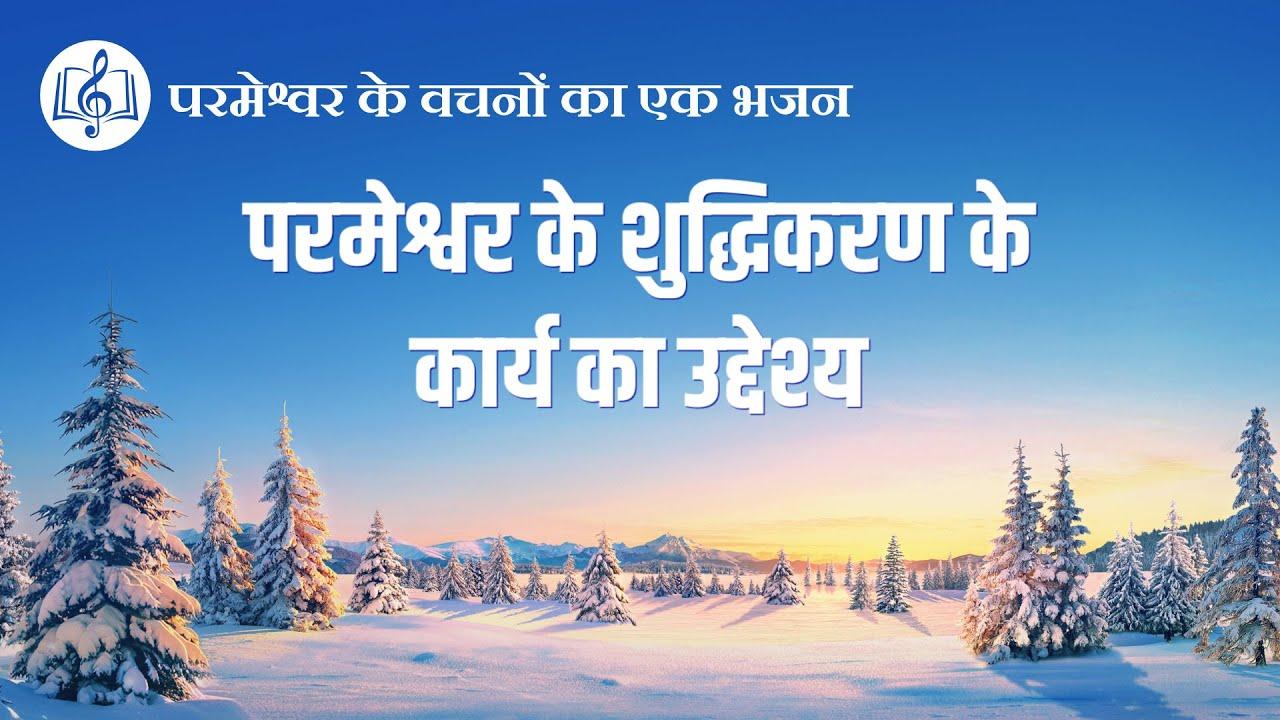 2020 Hindi Christian Song | परमेश्वर के शुद्धिकरण के कार्य का उद्देश्य