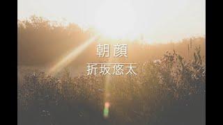 月9ドラマ「監察医朝顔」の主題歌、折坂悠太さんの朝顔をカバーさせて...