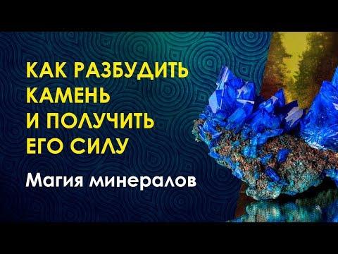 Как разбудить камень и создать ЖИВОЙ АМУЛЕТ. Магия камней и кристаллов.