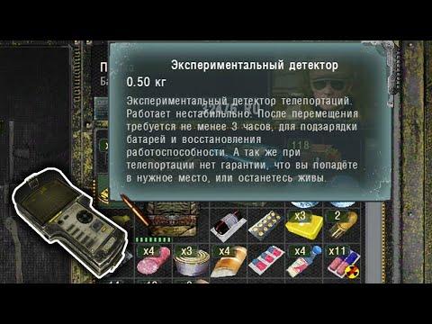 Экспериментальный детектор О-Сознания. STALKER Время Альянса 3. Связь времен. #3