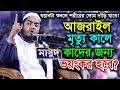Best bangla waz 2018 hafizur rahman siddiki kuakata