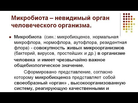 Найден новый ОРГАН в теле человека  - МИКРОБИОТА кишечника / Фролов Ю.А. и Бутакова О.А.