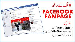how to create facebook page using # tags {Urdu Hindi}