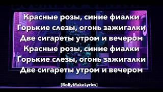 The Limba - Синие фиалки (Текст Песни(Слова)